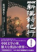 【アウトレットブック】NHK新漢詩紀行 山河悠久篇