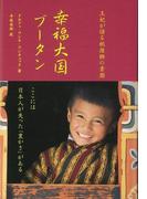 【アウトレットブック】幸福大国ブータン 王妃が語る桃源郷の素顔