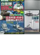 【アウトレットブック】自衛隊最強装備&最新軍事演習 DVDトールケース付き (メディアックス国防シリーズ)