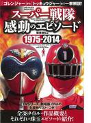 【アウトレットブック】スーパー戦隊感動のエピソード 1975-2014