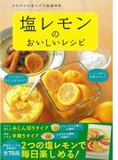 【アウトレットブック】塩レモンのおいしいレシピ