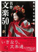 【アウトレットブック】あらすじで読む名作文楽50 (ほたるの本)