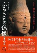 【アウトレットブック】ふるさとの仏像をみる (ほたるの本)