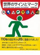 【アウトレットブック】世界のサインとマーク