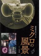 【アウトレットブック】顕微鏡写真でめぐるミクロの風景