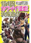 【アウトレットブック】101匹カワイイ怪獣大集合!!