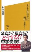【アウトレットブック】子どもは公立に預けるな!-ソフトバンク新書 (ソフトバンク新書)