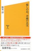【アウトレットブック】癒しの島、沖縄の真実-ソフトバンク新書 (ソフトバンク新書)