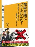 【アウトレットブック】健康常識にダマされるな!-ソフトバンク新書 (ソフトバンク新書)