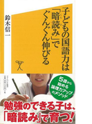 【アウトレットブック】子どもの国語力は暗読みでぐんぐん伸びる-ソフトバンク新書 (ソフトバンク新書)