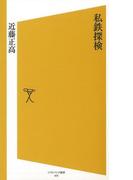 【アウトレットブック】私鉄探検-ソフトバンク新書 (ソフトバンク新書)