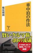【アウトレットブック】車中泊の作法-ソフトバンク新書 (ソフトバンク新書)