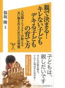 【アウトレットブック】親で決まる!キレない子どもデキる子どもの育て方-ソフトバンク新書 (ソフトバンク新書)