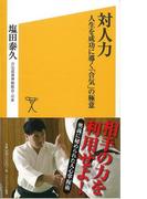 【アウトレットブック】対人力-ソフトバンク新書 (ソフトバンク新書)