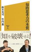 【アウトレットブック】知的思考力の本質-ソフトバンク新書 (ソフトバンク新書)