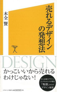 【アウトレットブック】売れるデザインの発想法-ソフトバンク新書 (ソフトバンク新書)
