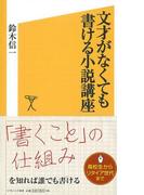 【アウトレットブック】文才がなくても書ける小説講座-ソフトバンク新書 (ソフトバンク新書)