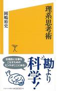【アウトレットブック】理系思考術-ソフトバンク新書 (ソフトバンク新書)