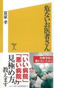 【アウトレットブック】危ないお医者さん-ソフトバンク新書 (ソフトバンク新書)