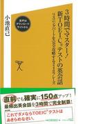 【アウトレットブック】3時間でマスター!新TOEICテストの英会話-ソフトバンク新書 (ソフトバンク新書)