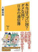 【アウトレットブック】本当はスゴい国?ダメな国?日本の通信簿-ソフトバンク新書 (ソフトバンク新書)