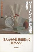 【アウトレットブック】ソーメンと世界遺産-ナマコのからえばり8 (ナマコのからえばり)