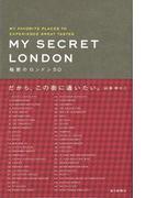 【アウトレットブック】秘密のロンドン50