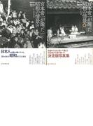 【アウトレットブック】宮本常一が撮った昭和の情景 上下