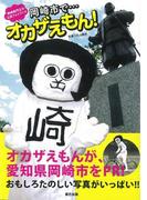 【アウトレットブック】岡崎市で…オカザえもん!