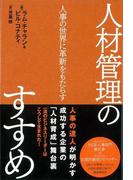 【アウトレットブック】人材管理のすすめ