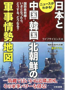 【アウトレットブック】日本と中国・韓国・北朝鮮の軍事情勢地図-知的生きかた文庫 (知的生きかた文庫)(知的生きかた文庫)