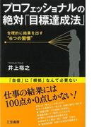 【アウトレットブック】プロフェッショナルの絶対目標達成法
