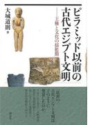 【アウトレットブック】ピラミッド以前の古代エジプト文明