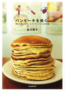 【アウトレットブック】パンケーキを焼く。