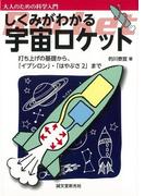 【アウトレットブック】しくみがわかる宇宙ロケット (大人のための科学入門)