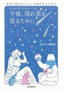 【アウトレットブック】今夜、流れ星を見るために (ガールズ・スターウォッチング・ブック)