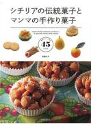 【アウトレットブック】シチリアの伝統菓子とマンマの手作り菓子