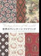 【アウトレットブック】世界のヴィンテージ・ファブリック