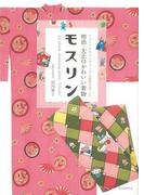 【アウトレットブック】明治・大正のかわいい着物モスリン