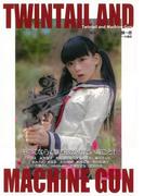 【アウトレットブック】ツインテールと機関銃 (ツインテールシリーズ)