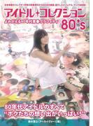 【アウトレットブック】アイドルコレクション80'S よみがえる80年代青春グラフィティ