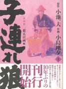 【アウトレットブック】子連れ狼 愛蔵版 1 (子連れ狼 愛蔵版)