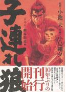 【アウトレットブック】子連れ狼 愛蔵版 3 (子連れ狼 愛蔵版)