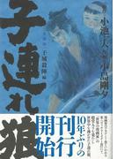 【アウトレットブック】子連れ狼 愛蔵版 4 (子連れ狼 愛蔵版)