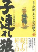 【アウトレットブック】子連れ狼 愛蔵版 5 (子連れ狼 愛蔵版)