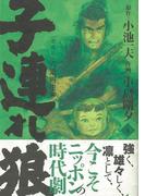 【アウトレットブック】子連れ狼 愛蔵版 6 (子連れ狼 愛蔵版)