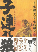 【アウトレットブック】子連れ狼 愛蔵版 7 (子連れ狼 愛蔵版)