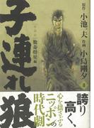 【アウトレットブック】子連れ狼 愛蔵版 8 (子連れ狼 愛蔵版)