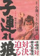 【アウトレットブック】子連れ狼 愛蔵版 9 (子連れ狼 愛蔵版)