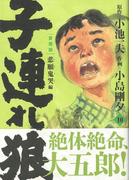 【アウトレットブック】子連れ狼 愛蔵版 10 (子連れ狼 愛蔵版)